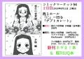 180804_kokuchi.jpg