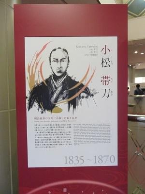 IMG_8177 小松帯刀
