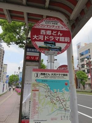 IMG_8244 大河ドラマ館
