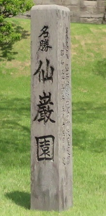 IMG_8909 仙巌園