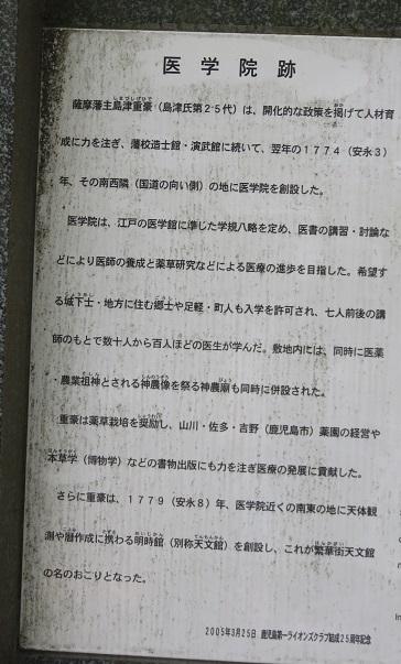 IMG_8317 医学館跡