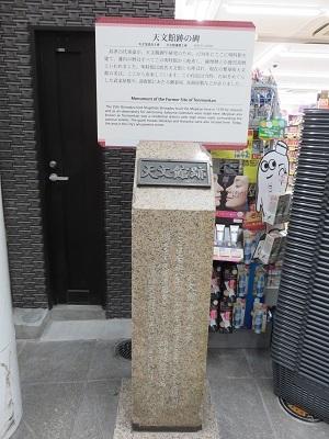 IMG_8537 天文館跡の碑