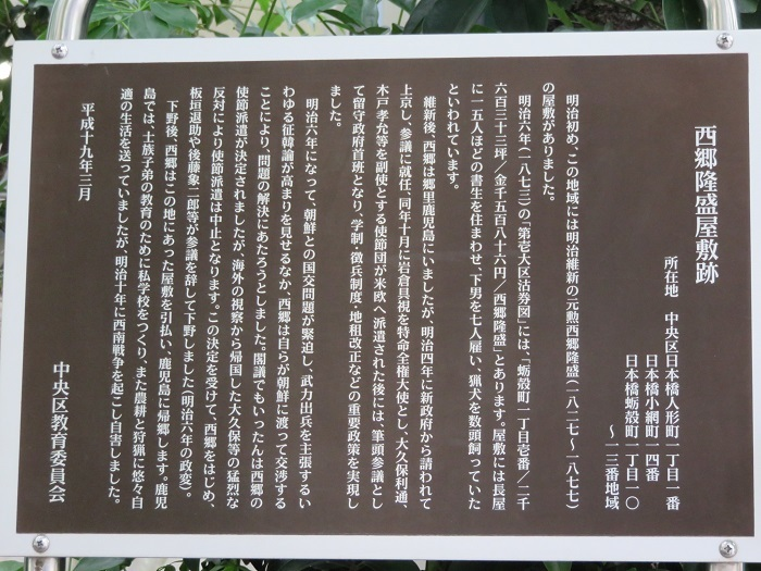 IMG_1299 西郷隆盛屋敷跡