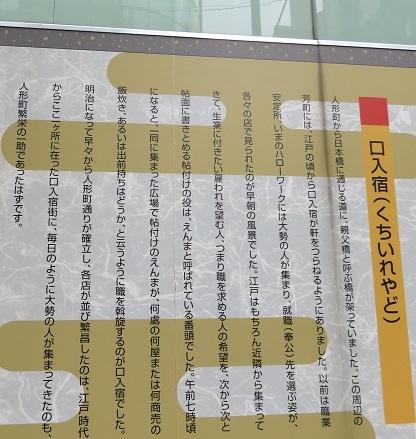 IMG_1312 口入宿