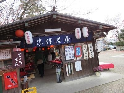 IMG_4265 忠僕茶屋
