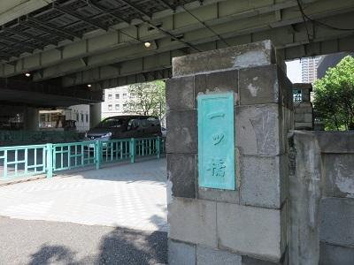 IMG_0824 一ツ橋