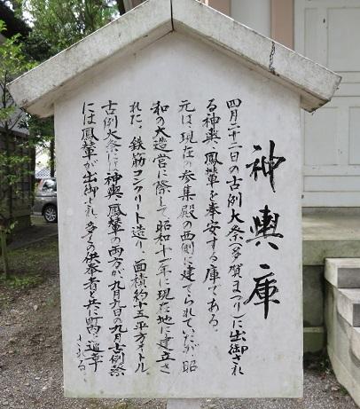 IMG_0240 神輿庫