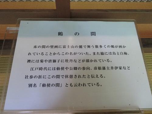 IMG_0259 鶴の間