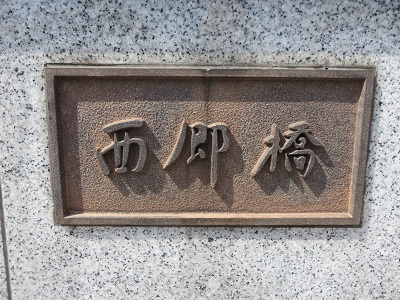 IMG_0340 西郷橋