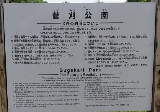 IMG_0353 菅刈公園
