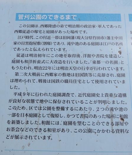 IMG_0360 菅刈公園