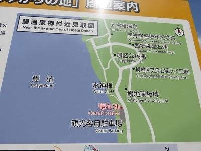 IMG_9172 鰻温泉