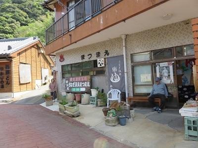 IMG_9186 鰻温泉