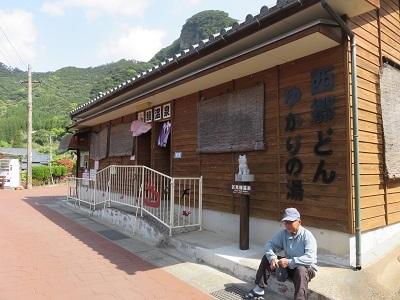 IMG_9190 鰻温泉