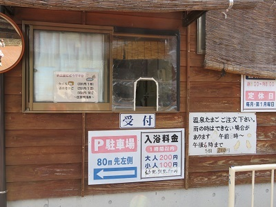 IMG_9194 鰻温泉