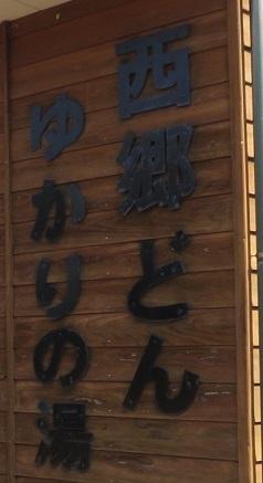 IMG_9190 鰻温泉2