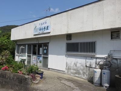 IMG_9206 うなぎ荘
