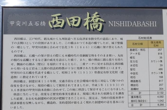 IMG_9039 西田橋