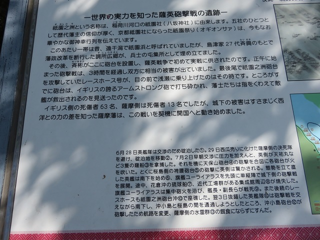 IMG_9053 薩英砲撃戦