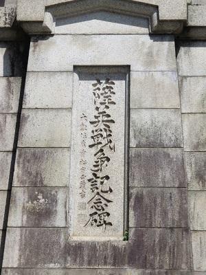 IMG_9060 薩英戦争記念碑