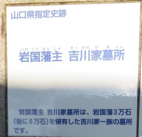 IMG_6975 吉川家墓所