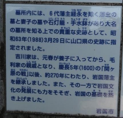 IMG_6975 吉川家墓所2