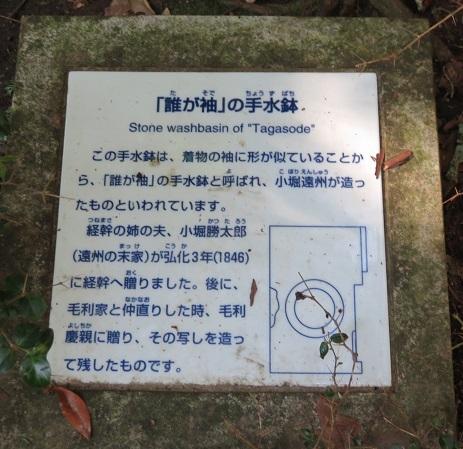 IMG_7014 誰が袖の手水鉢