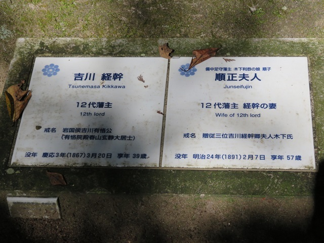 IMG_7016 吉川経幹