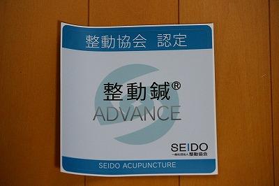 整動鍼advanceステッカー1