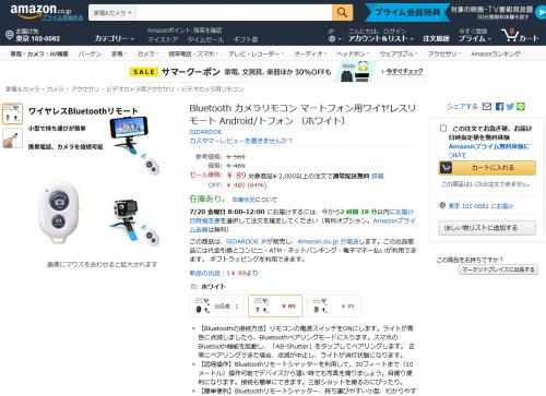 Bluetooth_Camera_Remote_032.png