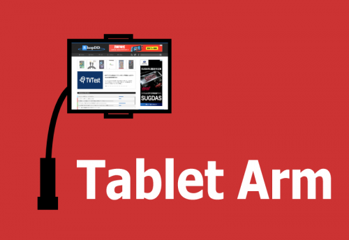 Tablet_arm_stand_000.png