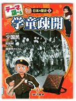 クローズアップ日本の歴史(8) 学童疎開