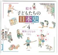 絵本 子どもたちの日本史(4)