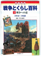 目でみる戦争とくらし百科 (1)戦争への道1914~1930