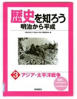 歴史を知ろう 明治から平成 (3)アジア・太平洋戦争