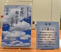 追悼 古川薫さん