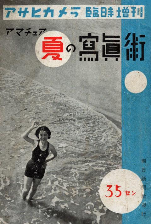 アマチュア夏の写真術1936july