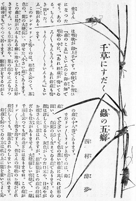 千草にすだく蟲の五癖1913sept