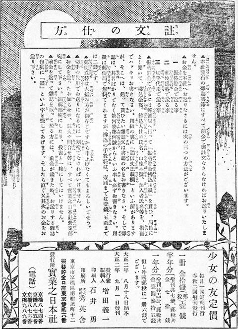 注文の仕方1913sept