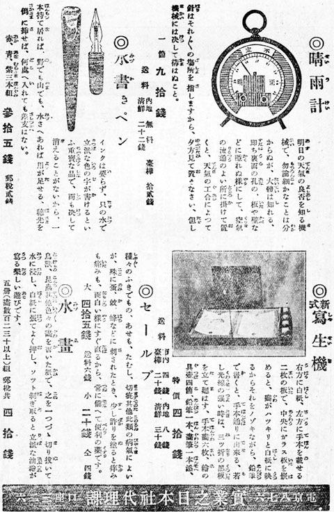 実業之日本社代理部1913sept