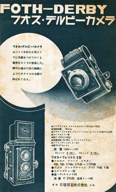 フオス-ダービーカメラ1936jul