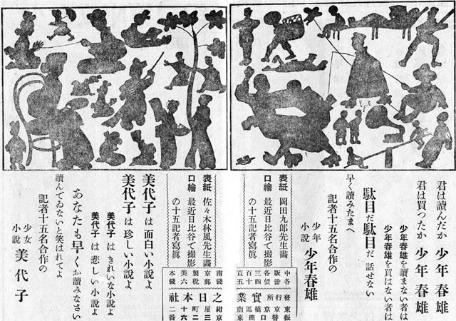 少年春雄/美代子1913sept