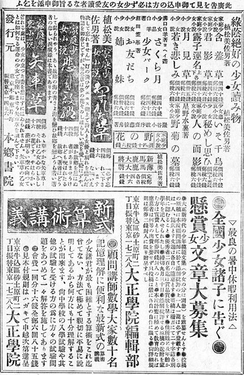 本郷書院/大正学院1913sept