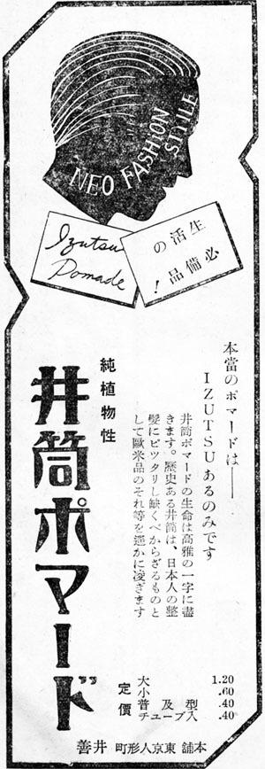 井筒ポマード1938jun