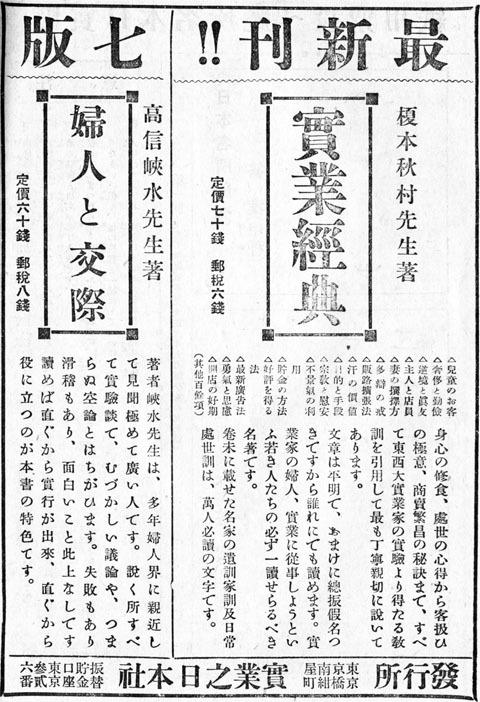 実業経典1913sept