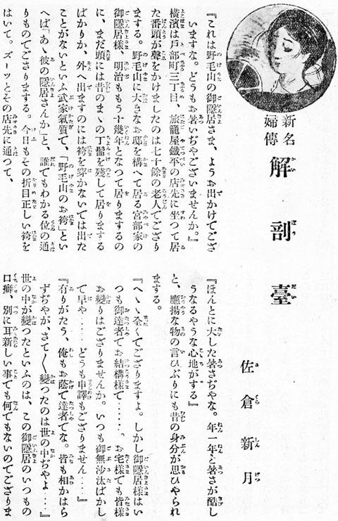 解剖台1913sept
