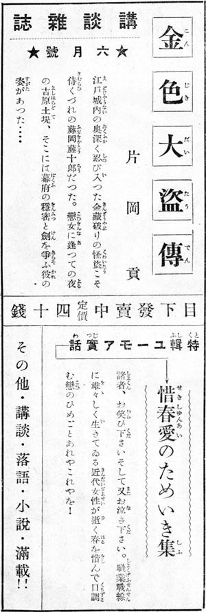 講談雑誌1938jun