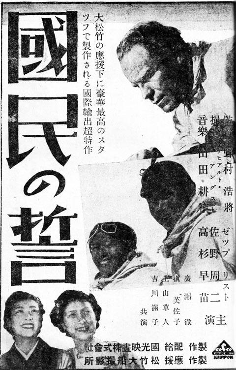 国民の誓1938jun