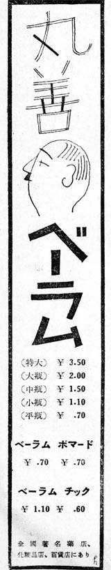 丸善ベーラム1938jun