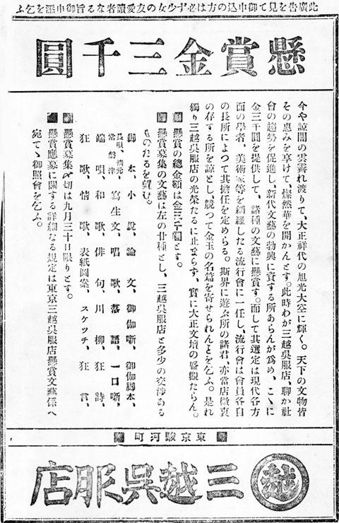 三越呉服店1913sept.jpg
